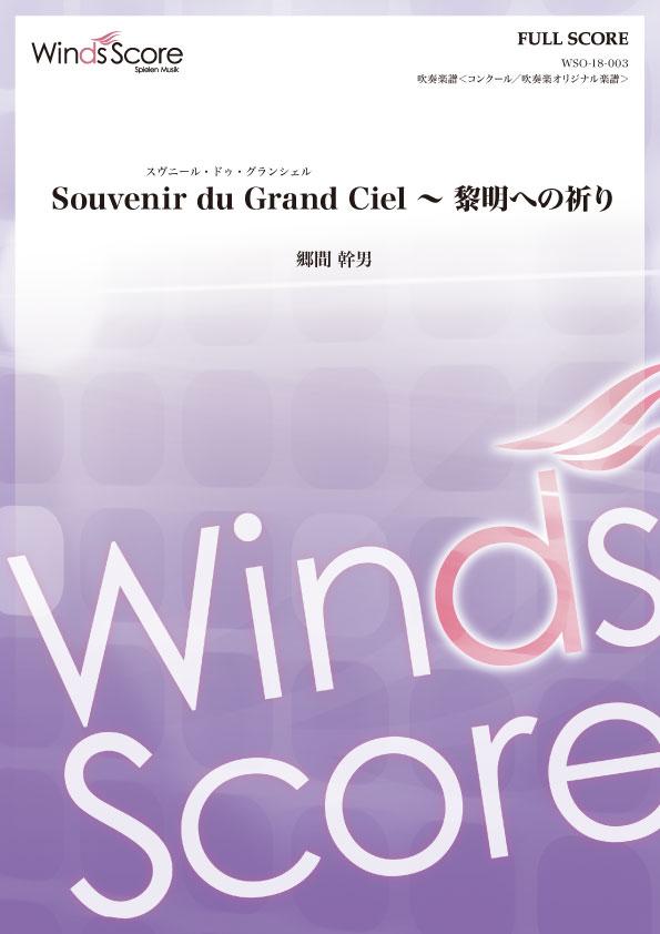 吹奏楽オリジナル楽譜 Souvenir du Grand Ciel ~ 黎明への祈り【楽譜】【送料無料】【smtb-u】[音符クリッププレゼント]