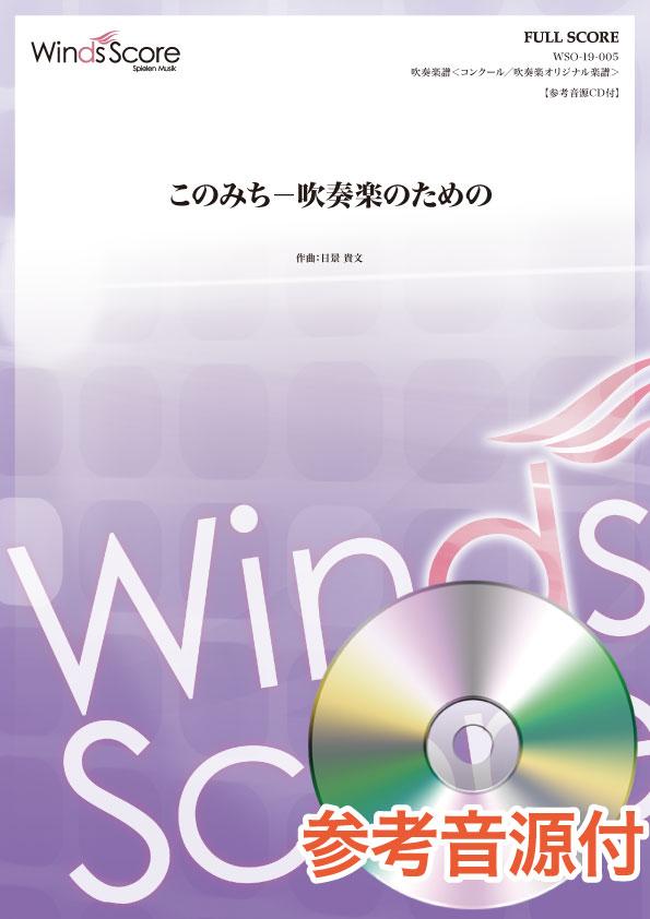 コンクール/吹奏楽オリジナル楽譜 このみち-吹奏楽のための 参考音源CD付【楽譜】【沖縄・離島以外送料無料】