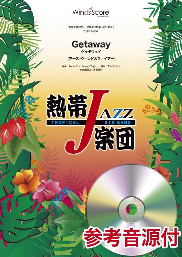 熱帯JAZZ楽団 Getaway(ゲッタウェイ) 参考音源CD付【楽譜】【沖縄・離島以外送料無料】[おまけ付き]