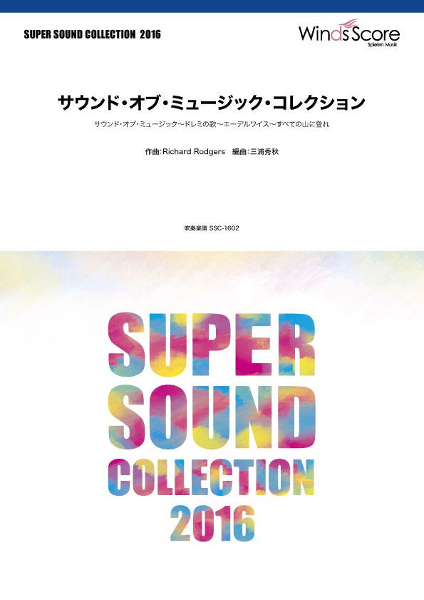 SUPER SOUND COLLECTION サウンド・オブ・ミュージック・コレクション【楽譜】【沖縄・離島以外送料無料】