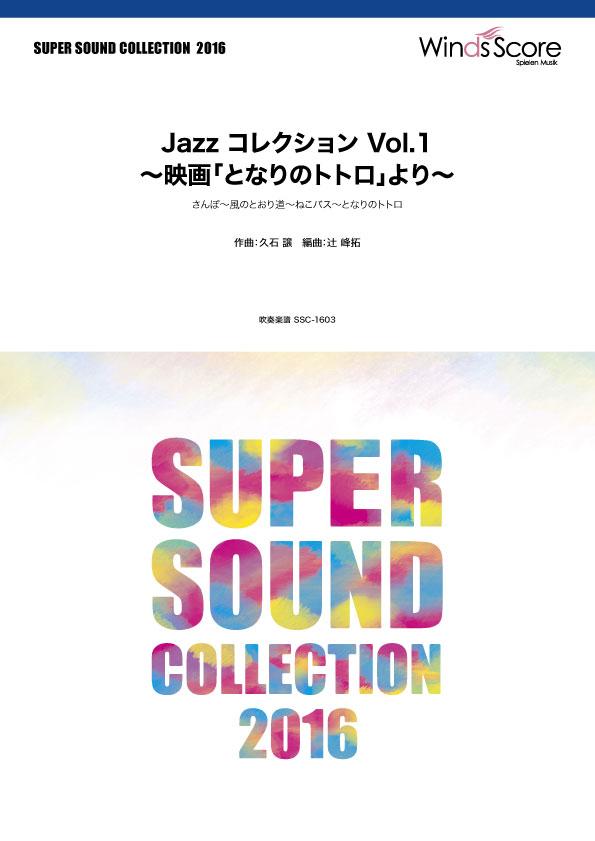 SUPER SOUND COLLECTION JAZZ コレクション ∨ol.1 映画「となりのトトロ」より【楽譜】【沖縄・離島以外送料無料】