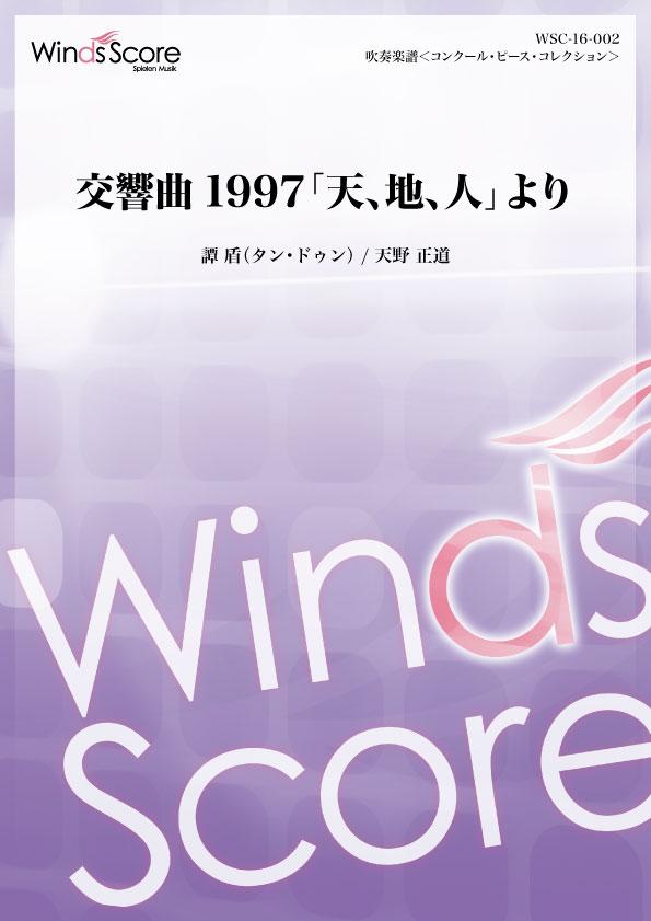 コンクール/クラシックアレンジ楽譜 交響曲1997「天、地、人」より【楽譜】【沖縄・離島以外送料無料】