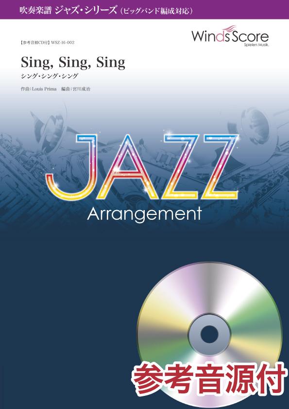 吹奏楽ジャズ楽譜 Sing,Sing,Sing(シング・シング・シング)〔ビッグバンド編成対応〕 参考音源CD付【楽譜】【沖縄・離島以外送料無料】[おまけ付き]