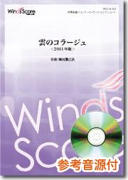 吹奏楽譜 雲のコラージュ<2011年版>【楽譜】【送料無料】【smtb-u】[音符クリッププレゼント]
