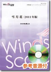 吹奏楽譜 雪月花<2011年度版> CD付【楽譜】【送料無料】【smtb-u】[音符クリッププレゼント]