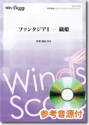 吹奏楽譜 ファンタジア1 - 織姫【楽譜】【沖縄・離島以外送料無料】