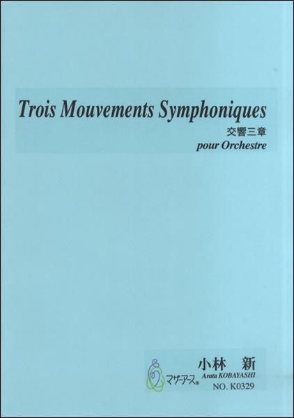 Trois Mouvements Symphoniques【楽譜】【沖縄・離島以外送料無料】