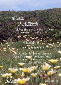 【取寄品】第七楽章 大地讃頌 管弦楽 中級【楽譜】【沖縄・離島以外送料無料】