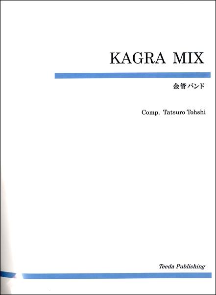 【取寄品】金管バンド KAGRA MIX【楽譜】【沖縄・離島以外送料無料】