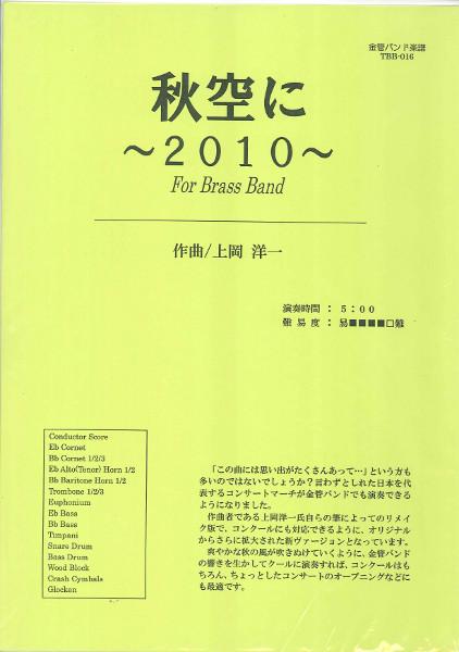 TBB-016金管バンド 秋空に~2120~FOR Brass【楽譜】【沖縄・離島以外送料無料】