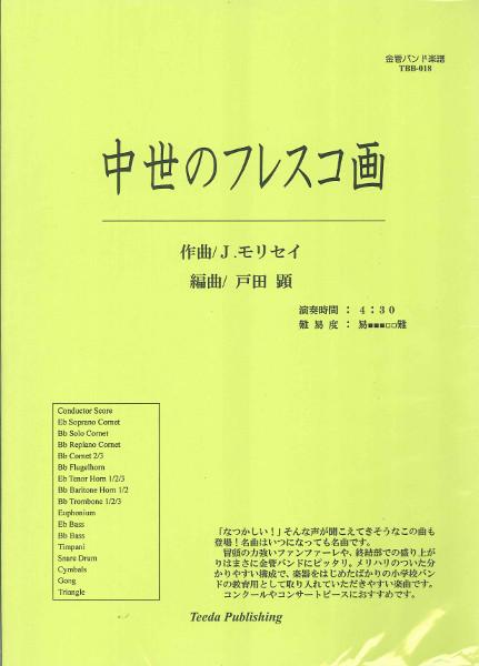 TBB-018金管バンド 中世のフレスコ画【楽譜】【沖縄・離島以外送料無料】