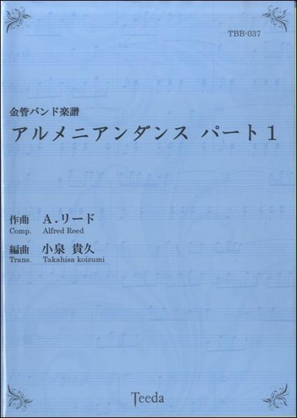 【取寄品】金管バンド楽譜 アルメニアンダンス パート1【楽譜】【送料無料】【smtb-u】[音符クリッププレゼント]