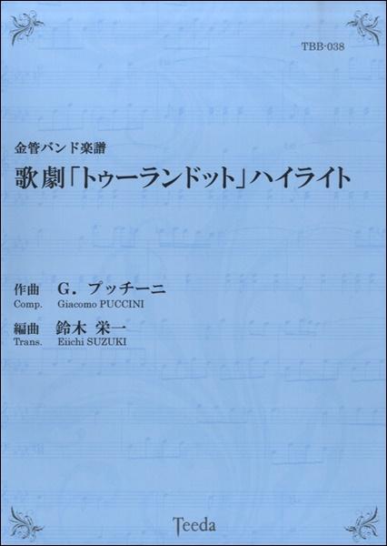 【取寄品】金管バンド楽譜 歌劇「トゥーランドット」ハイライト【楽譜】【沖縄・離島以外送料無料】
