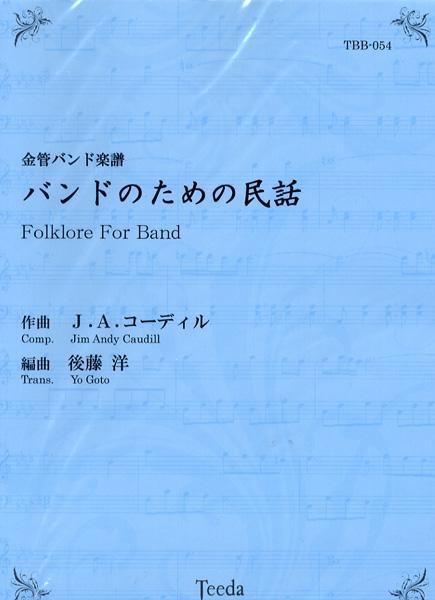 【取寄品】TBB-054金管バンド楽譜 バンドのための民話【楽譜】【沖縄・離島以外送料無料】