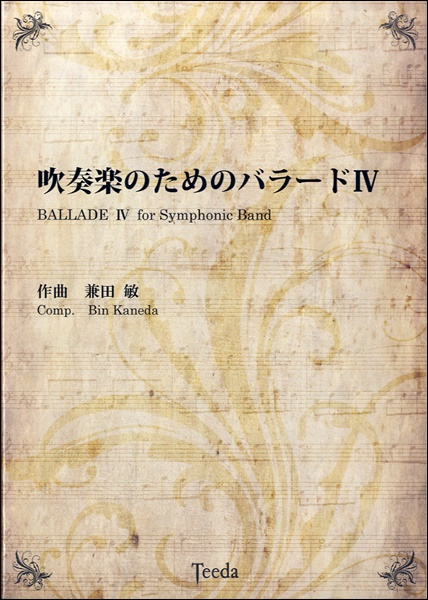 吹奏楽のためのバラード4 兼田敏/作曲【楽譜】【沖縄・離島以外送料無料】