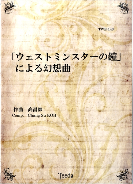 【取寄品】「ウェストミンスターの鐘」による幻想曲【楽譜】【沖縄・離島以外送料無料】