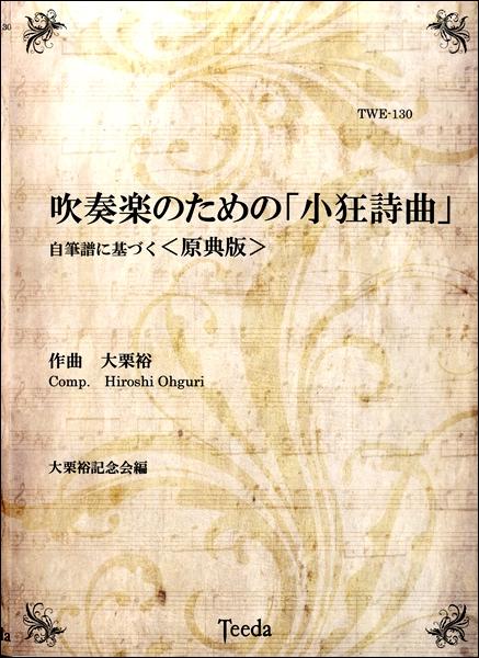 【取寄品】吹奏楽のための「小狂詩曲」自筆譜に基づく〈原典版〉【楽譜】【沖縄・離島以外送料無料】