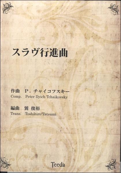 【取寄品】吹奏楽 スラヴ行進曲 P.チャイコフスキー/作曲【楽譜】【沖縄・離島以外送料無料】