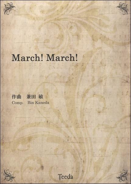 【取寄品】March!March!【楽譜】【沖縄・離島以外送料無料】[おまけ付き]