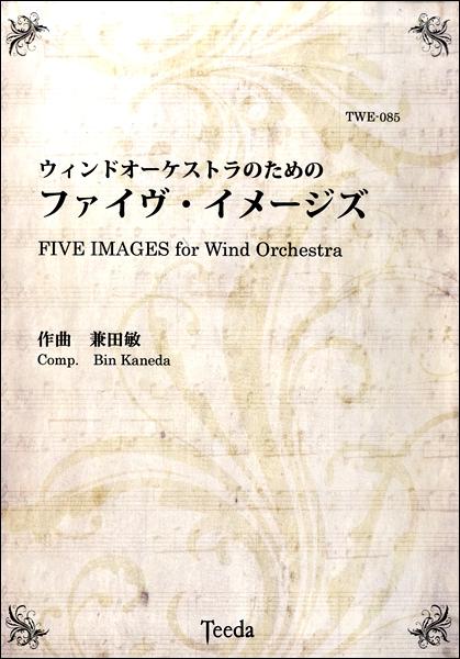 【取寄品】吹奏楽 ウィンドオーケストラのための ファイヴ・イメージズ【楽譜】【沖縄・離島以外送料無料】
