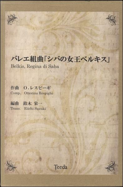 【取寄品】バレエ組曲「シバの女王ベルキス」【楽譜】【沖縄・離島以外送料無料】