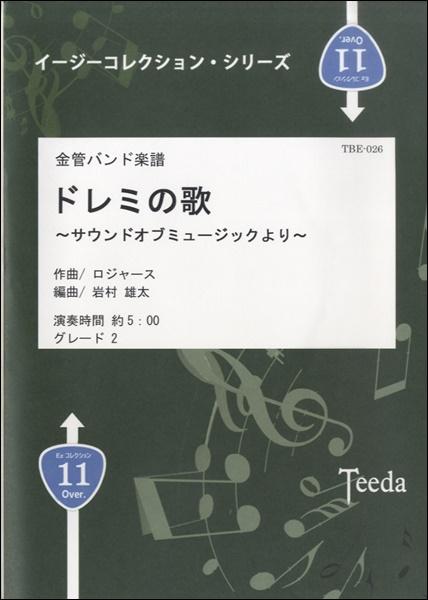 【取寄品】金管バンド楽譜 ドレミの歌~サウンドオブミュージックより~【楽譜】【沖縄・離島以外送料無料】[おまけ付き]