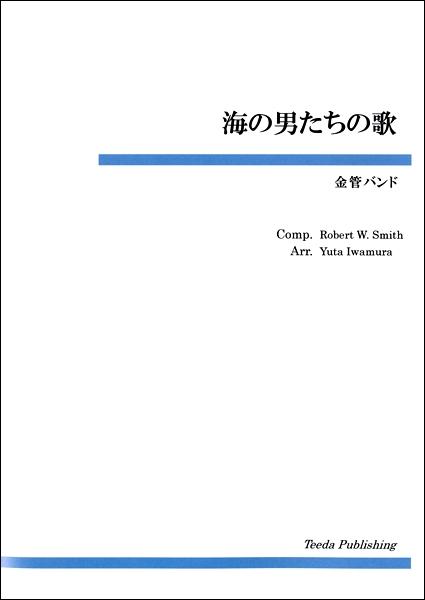 【取寄品】金管バンド 海の男たちの歌【楽譜】【沖縄・離島以外送料無料】