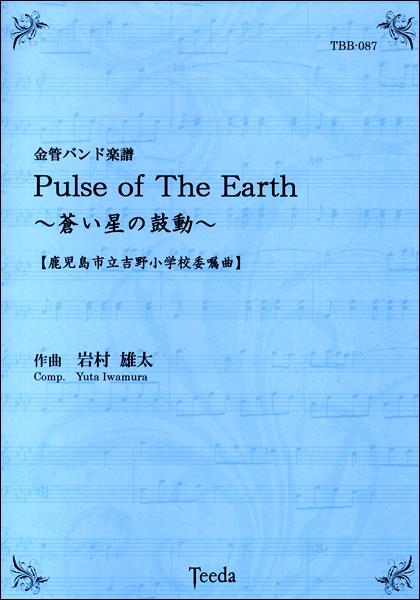 【取寄品】金管バンド楽譜 PULSEOF THE EARTH~蒼い星の鼓動~【楽譜】【送料無料】【smtb-u】[音符クリッププレゼント]