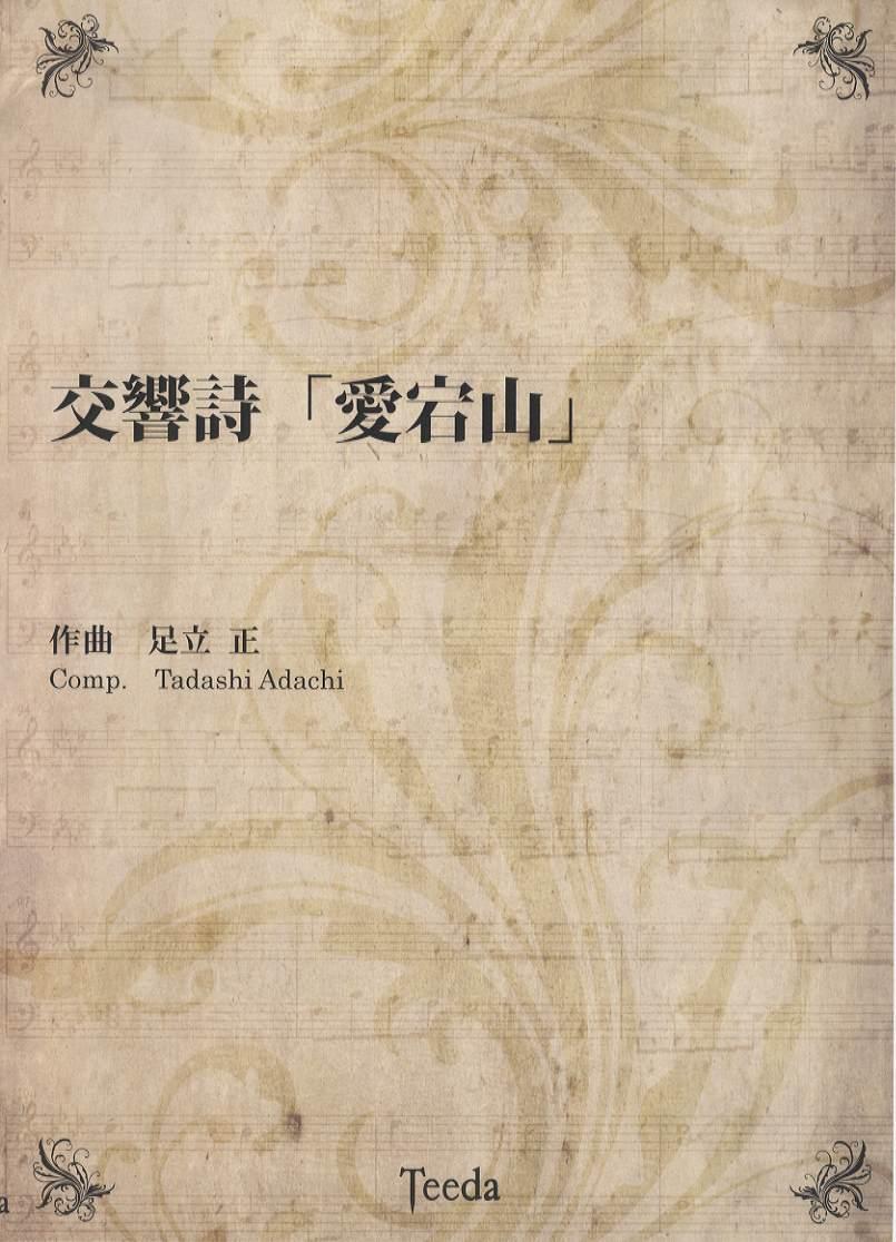 【取寄品】交響詩 愛宕山【楽譜】【沖縄・離島以外送料無料】