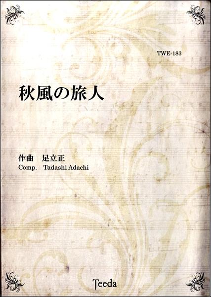 【取寄品】秋風の旅人 作曲/足立正【楽譜】【沖縄・離島以外送料無料】