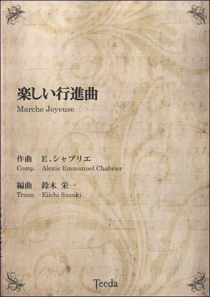 【取寄品】楽しい行進曲 E.シャブリエ/作曲【楽譜】【沖縄・離島以外送料無料】