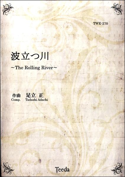 【取寄品】波立つ川~The Rolling River~作曲/足立正【楽譜】【沖縄・離島以外送料無料】