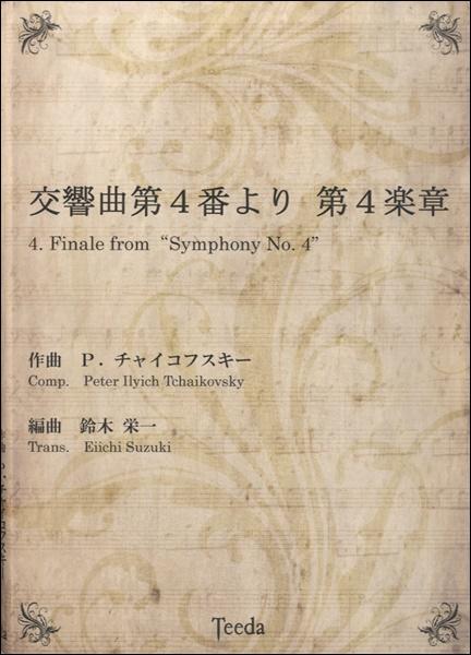 【取寄品】交響曲第4番より 第4楽章 チャイコフスキー/曲【楽譜】【沖縄・離島以外送料無料】