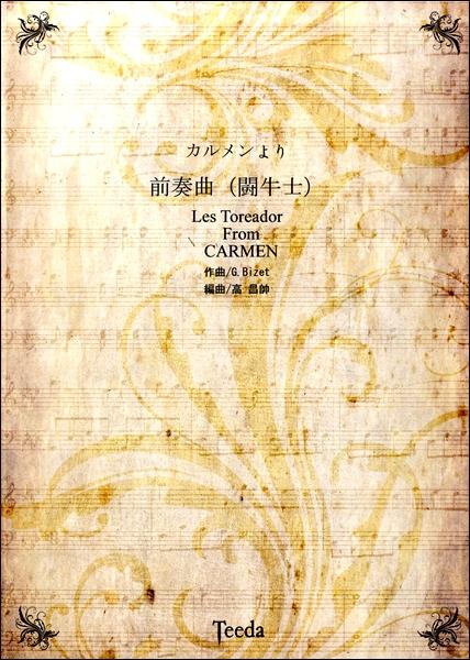 【取寄品】ビゼー カルメンより 前奏曲(闘牛士)【楽譜】【送料無料】【smtb-u】[音符クリッププレゼント]