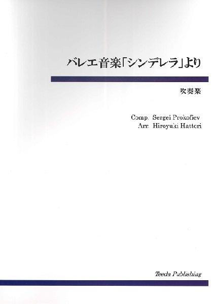 【取寄品】バレエ音楽 「シンデレラ」より【楽譜】【沖縄·離島以外送料無料】