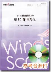 オリジナル吹奏楽 24の前奏曲集より第15番「雨だれ」 CD付【楽譜】【沖縄・離島以外送料無料】