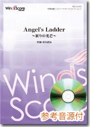 オリジナル吹奏楽コンクールP ANGEL'S LADDER~祈りの光芒~ CD付【楽譜】【送料無料】【smtb-u】[音符クリッププレゼント]