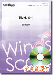 【取寄品】オリジナル吹奏楽 輝のしるべ CD付【楽譜】【沖縄・離島以外送料無料】