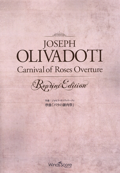 吹奏楽譜 序曲「バラの謝肉祭」ジョセフ・オリヴァードーティ/作曲 CD付【楽譜】【沖縄・離島以外送料無料】