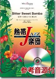 吹奏楽譜 熱帯JAZZ楽団 BITTER SWEET BOMBA(ビター・スウィート・ボンバ)CDツキ【楽譜】【沖縄・離島以外送料無料】[おまけ付き]