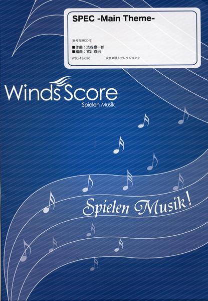 吹奏楽譜セレクション SPEC -Main Theme- CD付【楽譜】【沖縄・離島以外送料無料】[おまけ付き]