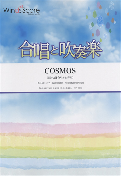 合唱と吹奏楽 COSMOS〔混声3部合唱+吹奏楽〕CD付【楽譜】【送料無料】【smtb-u】[音符クリッププレゼント]