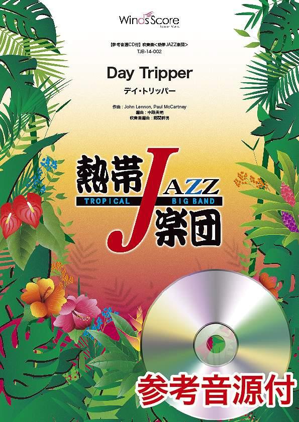 熱帯JAZZ楽団 Day Tripper(デイ・トリッパー) 参考音源CD付【楽譜】【沖縄・離島以外送料無料】[おまけ付き]