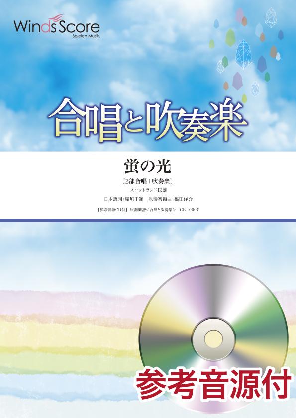 合唱と吹奏楽 蛍の光〔2部合唱+吹奏楽〕 参考音源CD付【楽譜】【送料無料】【smtb-u】[音符クリッププレゼント]
