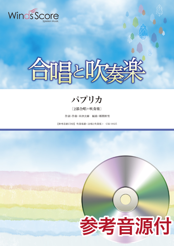 合唱と吹奏楽 パプリカ 参考音源CD付【楽譜】【沖縄・離島以外送料無料】[おまけ付き]
