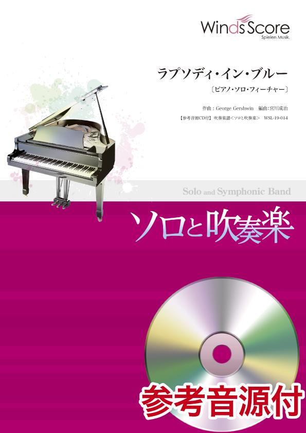 吹奏楽譜<ソロと吹奏楽> ラプソディ・イン・ブルー〔ピアノ・ソロ・フィーチャー〕 参考音源CD付【楽譜】【沖縄・離島以外送料無料】