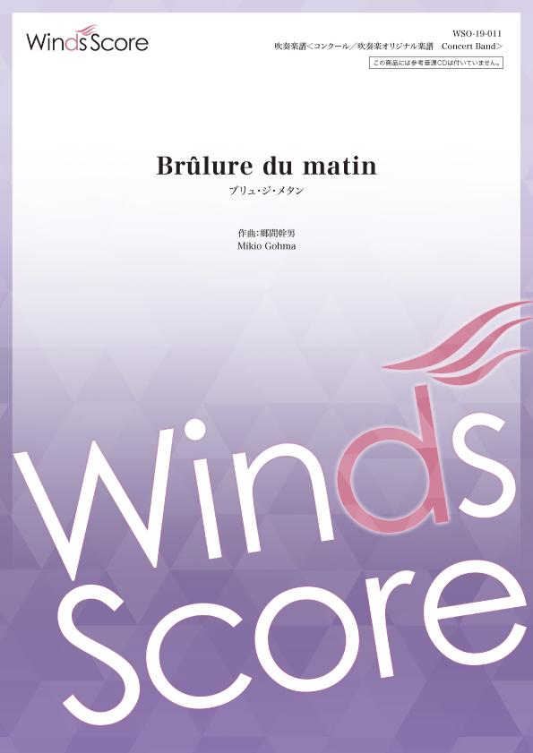 コンクール/吹奏楽オリジナル楽譜 Brulure du matin【楽譜】【沖縄・離島以外送料無料】