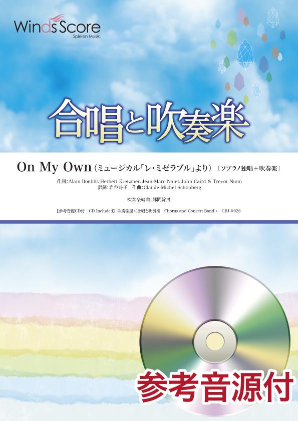合唱と吹奏楽 On My Own(ミュージカル「レ・ミゼラブル」より) [ソプラノ独唱+吹奏楽]参考音源CD付【楽譜】【沖縄・離島以外送料無料】[おまけ付き]