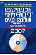 【取寄品】CDジャーナルムック ビジュアルソフト総カタログ DVD-Rom版/DVD VHS LO 2007【送料無料】【smtb-u】[おまけ付き]