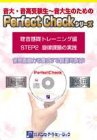 聴音トレーニング STEP2 旋律課題の実践(CD3枚組)【沖縄・離島以外送料無料】